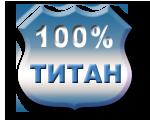 Титан 100%